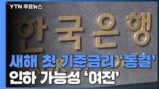 새해 첫 기준금리 '동결'...인하 가능성 '여전' /…