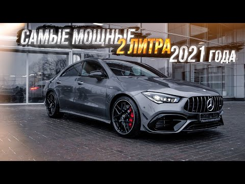 НОВЫЙ ПРОЕКТ Mercedes CLA 45 AMG S 4Matic+ ЛИДЕР в классе?