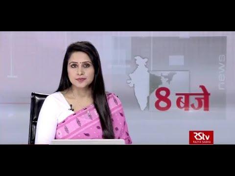 Hindi News Bulletin | हिंदी समाचार बुलेटिन – September 21, 2019 (8 pm)