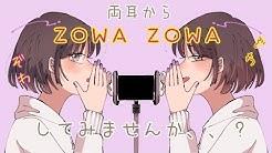 "【ASMR】両耳からぞわぞわ、、、囁いてみました [ Whisper from both ears Japanese Trigger Words ""zowa zowa"" ]"