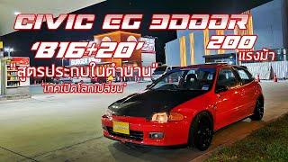 """พามาชม EP46: Honda Civic EG 3Dr """"B16+20"""" สเต็ป 200 แรงม้า """"สูตรประกบในตำนาน"""" เทคเปิดโลกเปลี่ยน"""