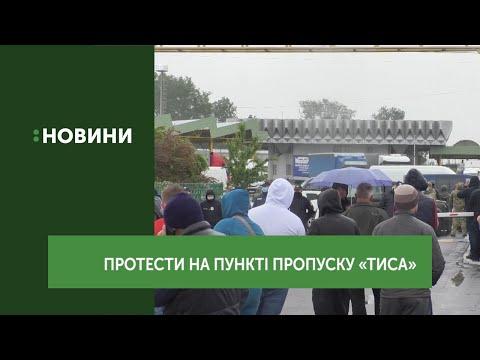 """Протести на пункті пропуску """"Тиса"""""""