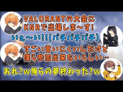 【VALORANT】大会出場を発表した数時間後に、参加条件を満たしていないことに気付き儚く散るKNRの5人【渋谷ハル/BobSappAim/きなこ/あどみん/バーチャルゴリラ/切り抜き】