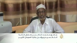 هذه قصتي- جامع غالب معارض لتقسيم الصومال