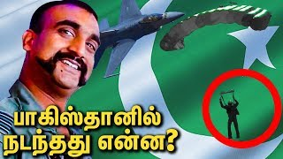 What Happened To Abhinandan In Pakistan ? | Difficulties Indian IAF Pilot Faced | Latest News