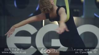 Флай йога (Fly Yoga) в EGOISTE