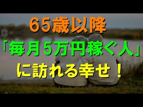 老後 65歳以降「毎月5万円稼ぐ人」に訪れる幸せ!