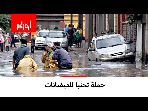هل تنجح حملة النظافة التي دعا إليها والي العاصمة في تجنب خطر الفيضانات؟.. إليك التفاصيل