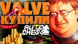 Valve купят Dota Auto Chess - что станет с игрой? ЗАЧЕМ?