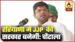JJP Govt Will Form In Haryana: Dushyant Chautala | ABP News