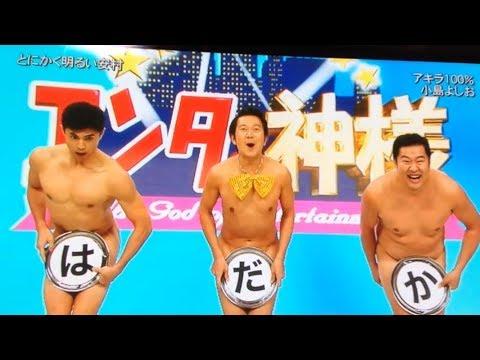 【神コラボ】アキラ100%×とにかく明るい安村×小島よしおの裸芸ww 【エンタの神様】