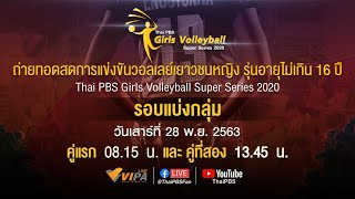 [Live] 13.45 น. Thai PBS Girls Volleyball Super Series 2020 (28 พ.ย. 63)
