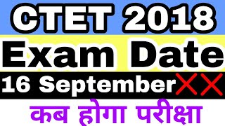 CTET 2018 Exam Date | Study Channel