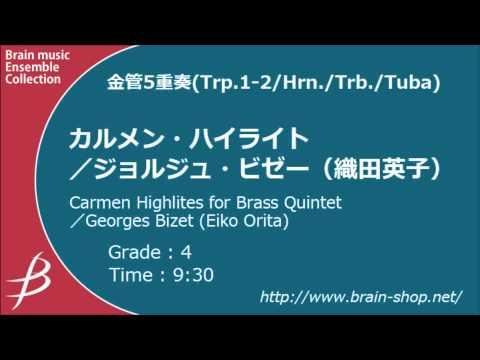 【金管5重奏】カルメン・ハイライト/Carmen Highlights for Brass Quintet/ビゼー(織田英子)/Georges Bizet(Eiko Orita)