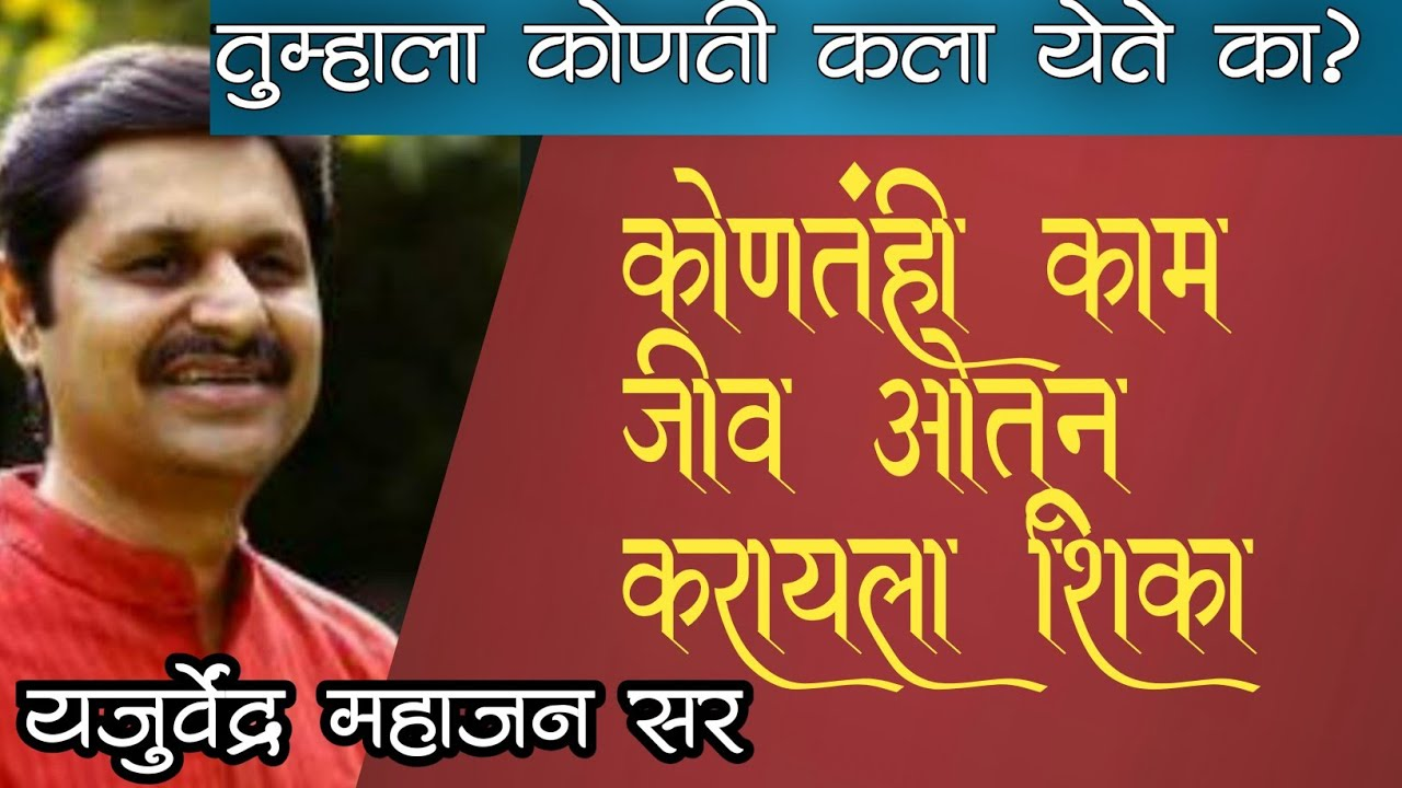 आपल्या कामात जीव ओतून द्या,  Best New speech By Yajurvendra Mahajan Sir,  Marathi Motivation