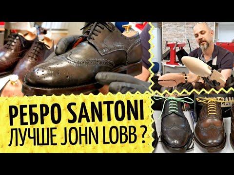 👞 John Lobb Vs Saphir, Dainite и ребро Santoni, Lulu на женскую обувь и яркие шнурки