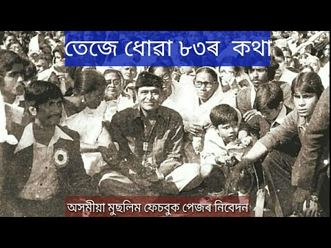 তেজে ধোৱা ৮৩ৰ কথা মনত আছে নে? ASSAM MOVEMENT 1983