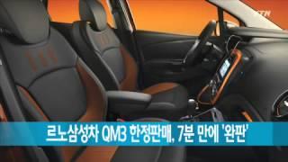 르노삼성차 QM3 한정판매, 7분 만에 '완판&…