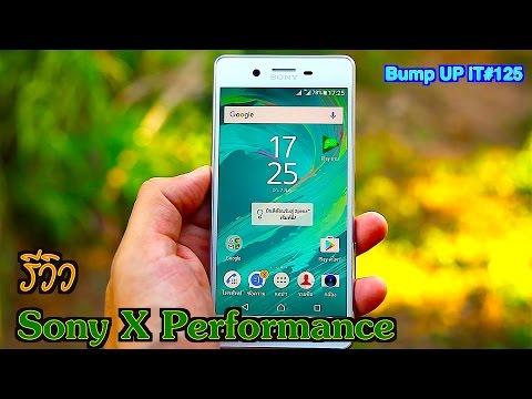 รีวิว Sony Xperia X Performance : กล้องเทพ เร็วแรงได้ใจมากๆ