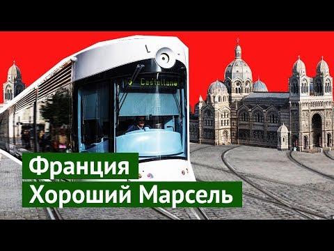 Прогулка по Марселю: современные трамваи и инновационные столбики