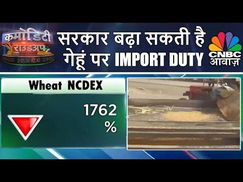 सरकार बढ़ा सकती है गेहूं पर Import Duty | Commodity Roundup | 23rd Feb | CNBC Awaaz