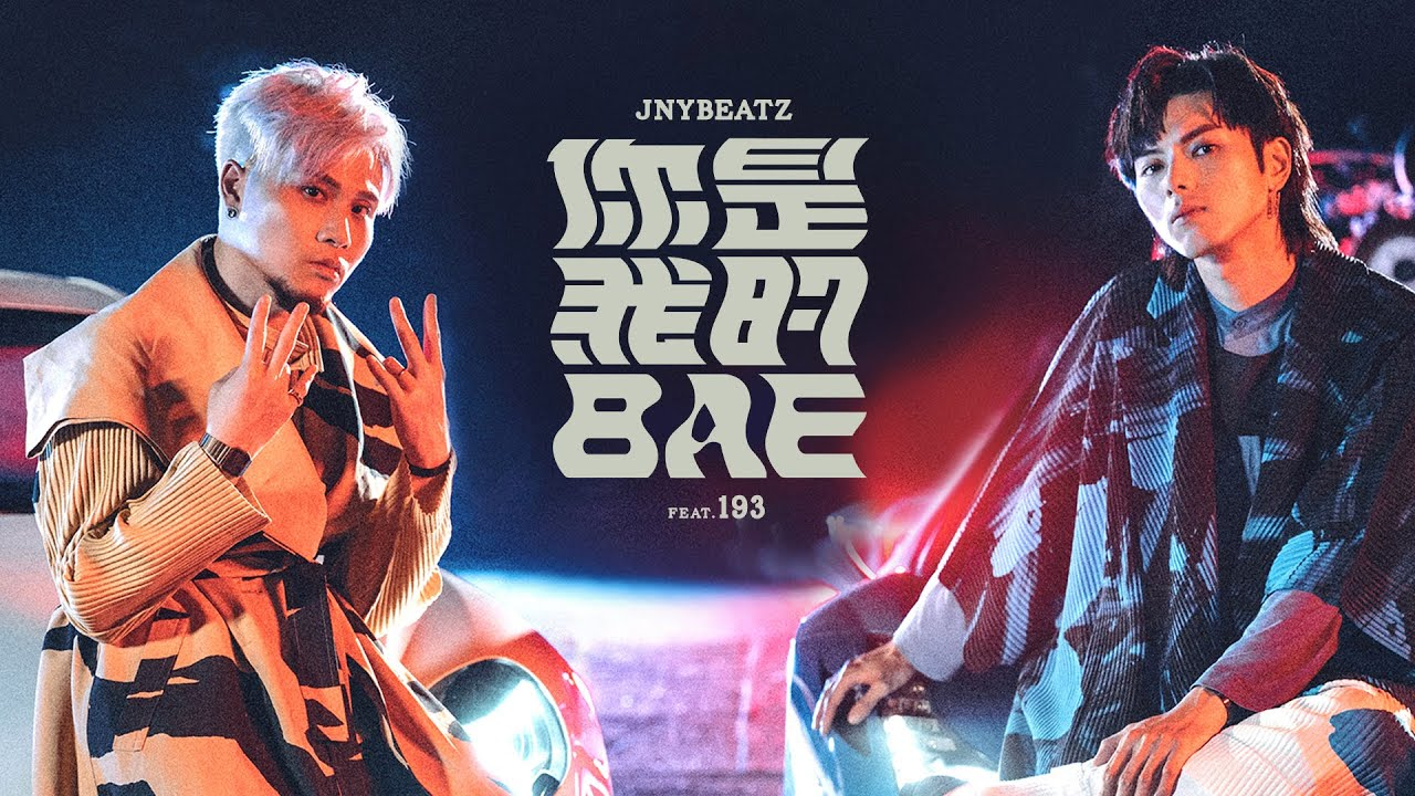 Download JNYBeatz -《你是我的Bae》(feat. 193) MV