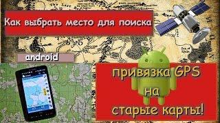 Ищем место для копа!Привязка GPS на старые карты!(, 2016-03-19T12:36:24.000Z)