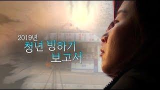 뉴스타파 목격자들 - 2019 청년 빙하기 보고서