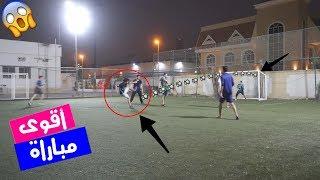 لعبنا مباراة في الملعب !! ( سجلت ثلاثة أهداف لا يفوتكم !! )