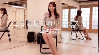 立ち居振る舞いレッスン〜座り方 thumbnail