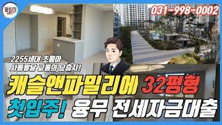 김포아파트전세(고촌) 첫입주