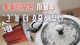 통돌이 오븐 리뷰 & 사용법 [꽁주부 TV]