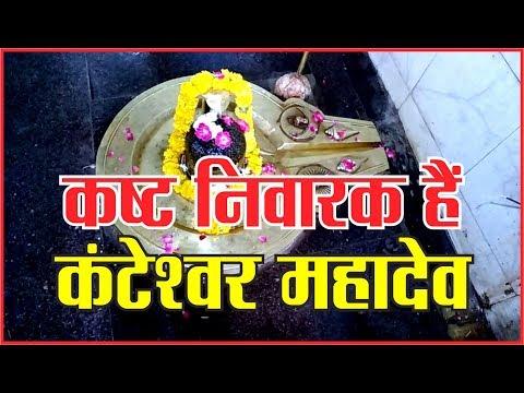 कष्ट निवारक हैं कंटेश्वर महादेव  #dharam #God #aarti #mahakaal #sanidev #jyotirling