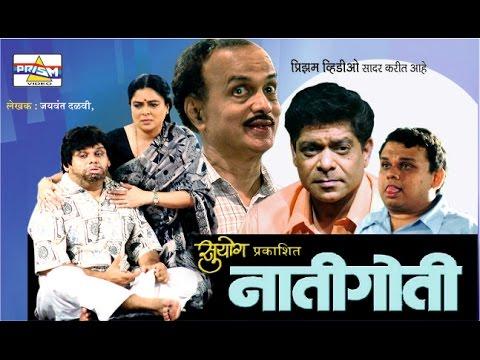 Natigoti - Marathi Natak