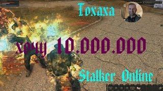 Сталкер Онлайн : Хочу 10.000.000 !!!!(, 2017-01-22T13:34:12.000Z)