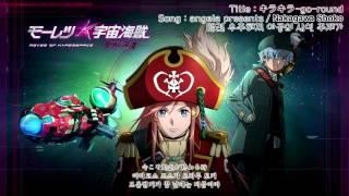 キラキラ go round モーレツ宇宙海賊 検索動画 23