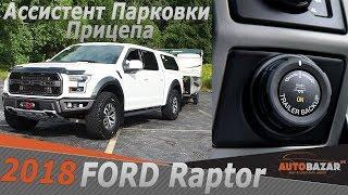 2018 Ford F-150 Raptor Pro Trailer Back Up Assist.  2018 Форд Раптор  Ассистент Парковки Прицепа.