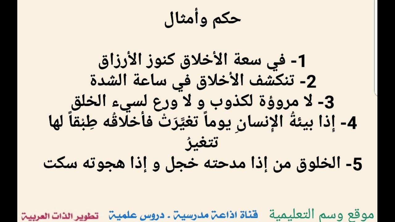 إذاعة مدرسية كاملة بعنوان حسن الخلق لاتنسى الاشتراك في القناة Youtube
