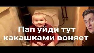 Смешные дети Дети матерятся Шок РЕАКЦИЯ