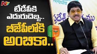 TDP Ex-MLA Ambika Krishna To Join BJP At Delhi Today || NTV