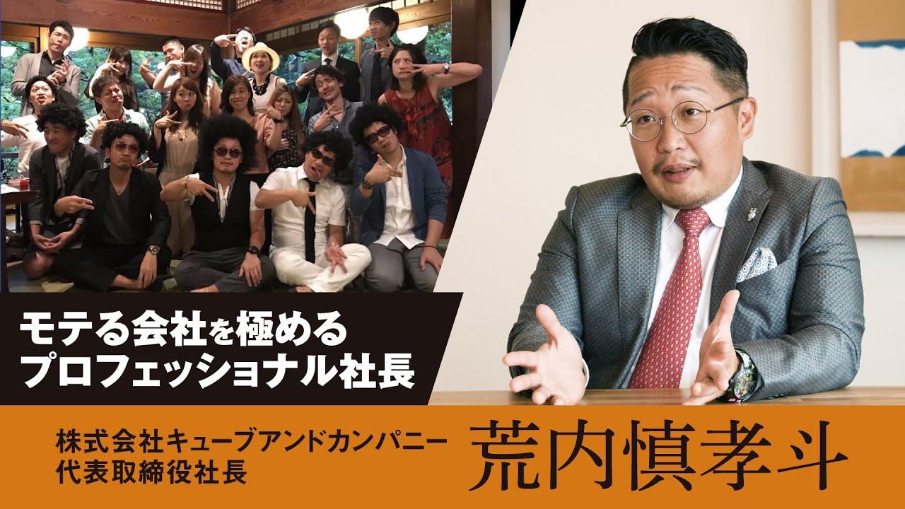 【株式会社キューブアンドカンパニー 荒内慎孝斗社長 チップス社長CM】