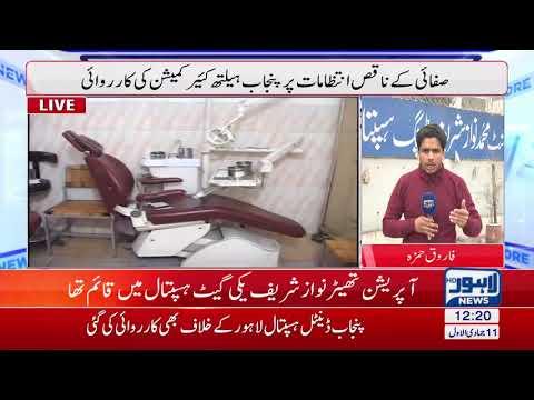 Operation theater of Punjab Dental Hospital closed following poor hygiene
