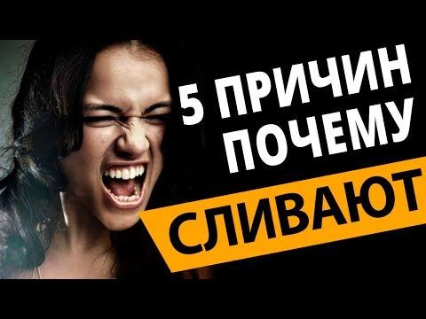 5 причин почему девушки тебя сливают