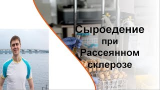 Сыроедение при рассеянном склерозе. Видео№3. (Ошибки, Анализы)