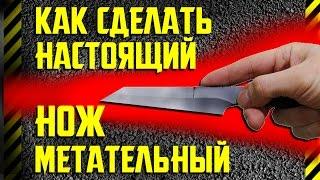 Как сделать самому настоящий метательный нож для бросков, не хуже любого купленного и летит лучше!
