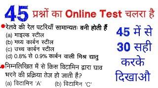 railway group D, Alp, upp, RPF के लिए Online test शुरू होगया है जल्दी join करे