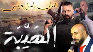 احنا زلم الجد الجد مراجلنا تتمدد #الهيبة الفنان باسل جبارين الدوحة بيت لحم HD2018 تسجيلات العز RA
