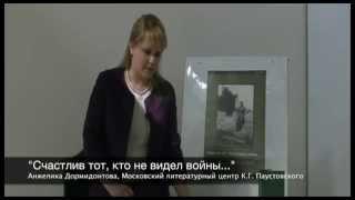 Лекции о Первой мировой: Анжелика Дормидонтова «Счастлив тот, кто не видел войны…»