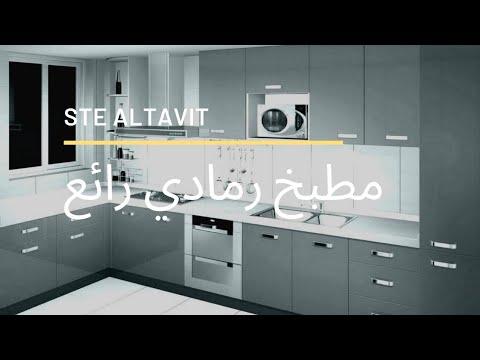 مطبخ ألمنيوم رمادي رائع 2019 Youtube