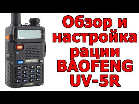 Обзор и настройка рации BAOFENG UV-5R